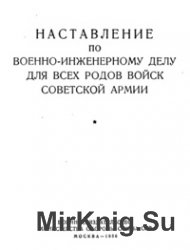 Наставление по военно-инженерному делу для всех родов войск Советской армии