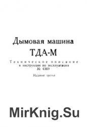 Дымовая машина ТДА-М. Техническое описание и инструкция по эксплуатации
