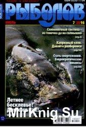 Рыболов №7 2016
