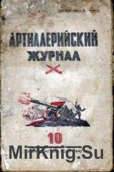 Артиллерийский журнал №10 1943г