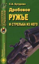 Дробовое ружье и стрельба из него