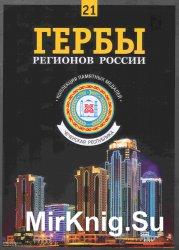 Гербы регионов России. Выпуск 21 – Чеченская Республика
