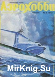 АэроХобби №2 1992