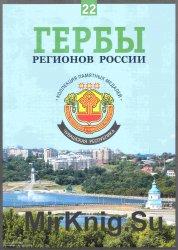Гербы регионов России. Выпуск 22 – Республика Чувашия