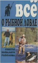Все о рыбной ловле