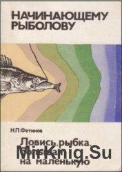 Ловись, рыбка, большая на маленькую