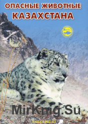 Опасные животные Казахстана