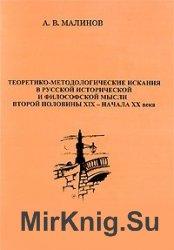 Теоретико-методологические искания в русской исторической и философской мыс ...