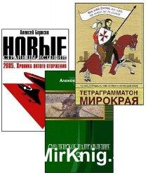 Борисов Алексей  - Сборник из 8 произведений