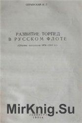 Развитие торпед в русском флоте. Сборник материалов 1874-1910 г.