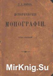 Исторические монографии. Том 1
