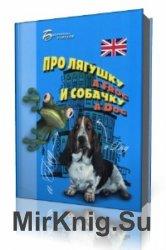 Про лягушку A FROG и собачку A DOG: пособие по английскому языку для дошкол ...