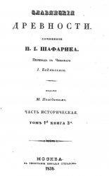 Славянские древности. Часть историческая. Т.1. Кн.3