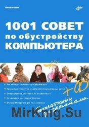 1001 совет по обустройству компьютера (+CD)