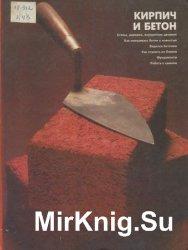 Кирпич и бетон. Энциклопедия домашнего мастера