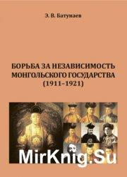 Борьба за независимость Монгольского государства (1911-1921 гг.)