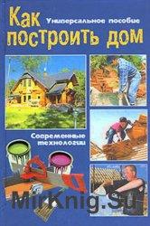 Как построить дом. Современные технологии