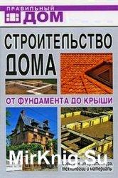 Строительство дома. От фундамента до крыши. Современная архитектура, технол ...