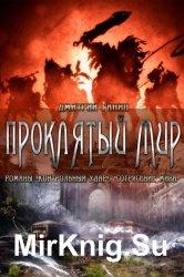 Проклятый мир (сборник)