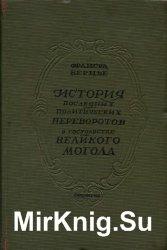 История последних политических переворотов в государстве Великого Могола