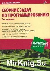 Сборник задач по программированию (2011)