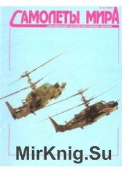 Самолеты мира - 1997 03-04 (11-12)