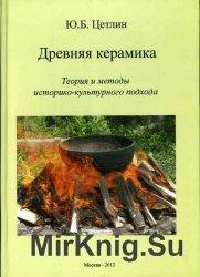 Древняя керамика. Теория и методы историко-культурного подхода