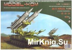 Model-Kom 2014-04 - 2K11 Krug модель из бумаги советского ЗРК
