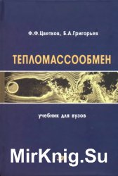 Тепломассообмен (2011)