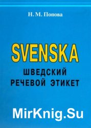 Svenska. Шведский речевой этикет