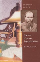 """Генезис романа """"Братья Карамазовы"""""""