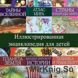 Серия Иллюстрированная энциклопедия для детей (10 книг)