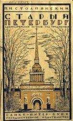 Старый Петербург. Адмиралтейский остров - сад трудящихся