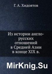 Из истории англо-русских отношений в Средней Азии в конце XIX в.