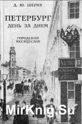 Петербург. День за днем
