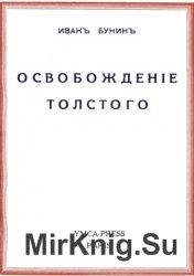 Освобождение Толстого
