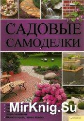 Садовые самоделки