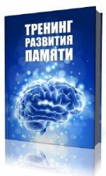 Тренинг развития памяти  (Аудиокнига)