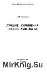 Лучшие сочинения: поэзия XVIII-XIX вв.