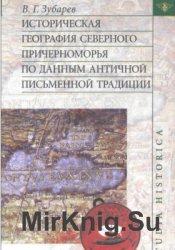 Историческая география Северного Причерноморья по данным античной письменно ...