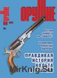 Оружие №6 2016