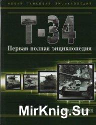 Т-34. Первая полная энциклопедия