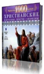 Христианские изречения, притчи, афоризмы. Мудрость 1000-летий  (Аудиокнига)