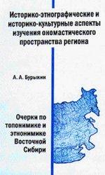 Историко-этнографические и историко-культурные аспекты изучения ономастичес ...