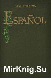 Español. Учебник испанского языка