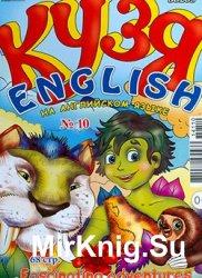 Кузя Еnglish № 10, 2014