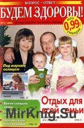 Будем здоровы! № 5, 2008