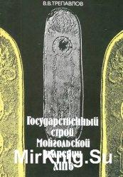 Государственный строй Монгольской империи XIII в.