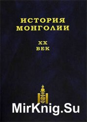 История Монголии: XX век