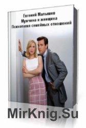 Мужчина и женщина. Психология семейных отношений  (Аудиокнига)